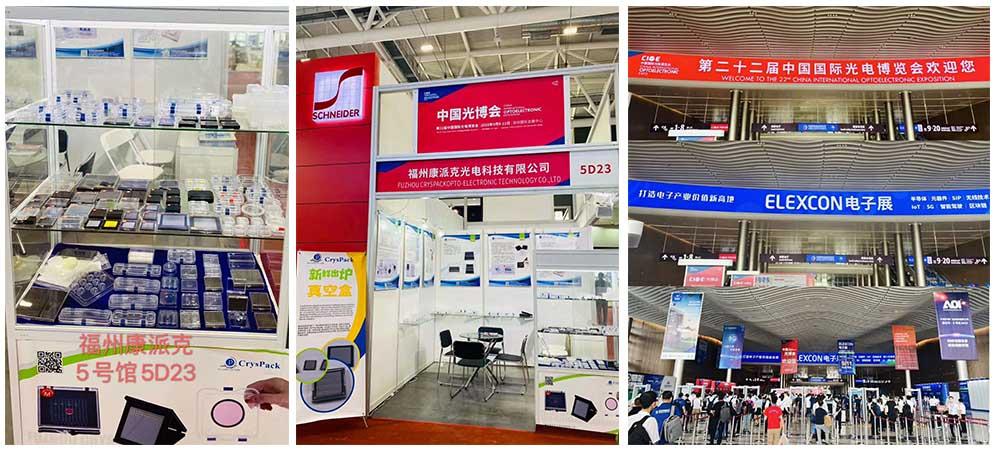 CIOE 2020 (The 22nd China International Optoelectronic Exposition)